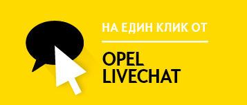 Кликнете за Opel LiveChat